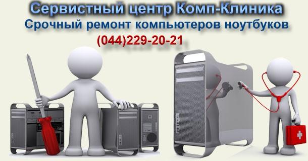 Компьютерная помощь метро левобережная