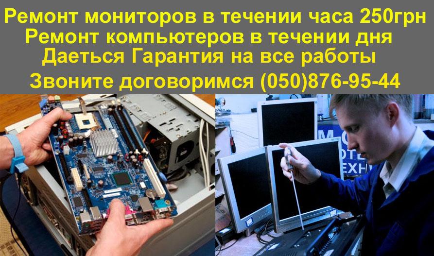 ремонт мониторов на троещине Киев