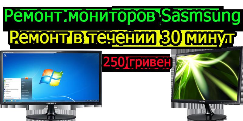 Ремонт монитора Samsung днепровский район киев