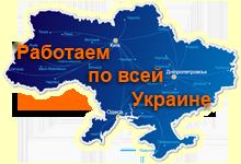 rabotaem-po-vsey-ukraine