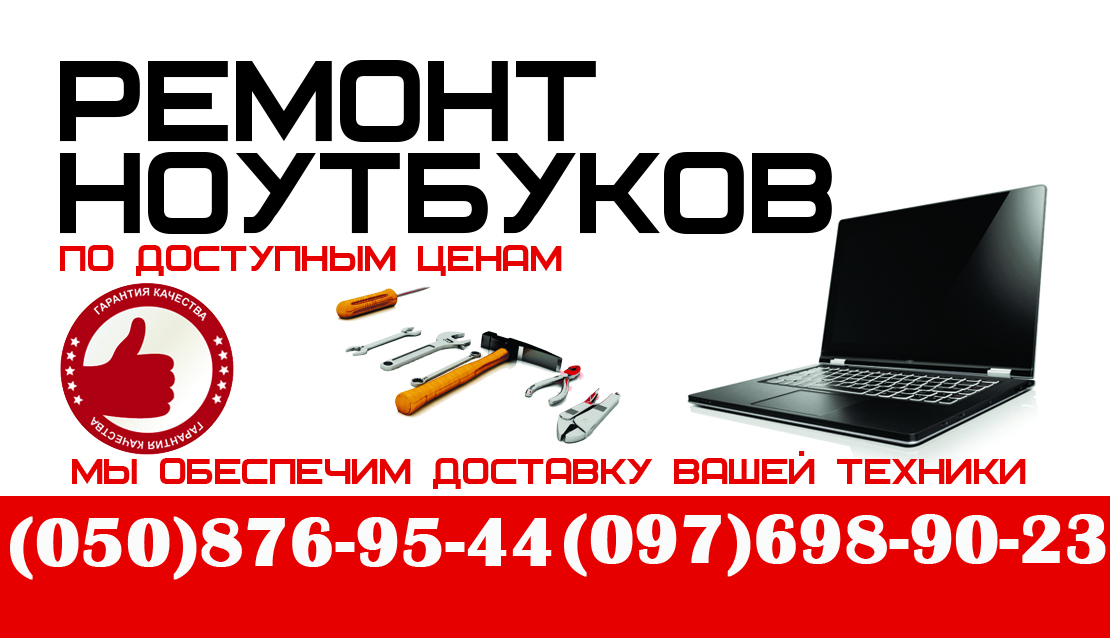 ремонт ноутбуков в райне левобережной