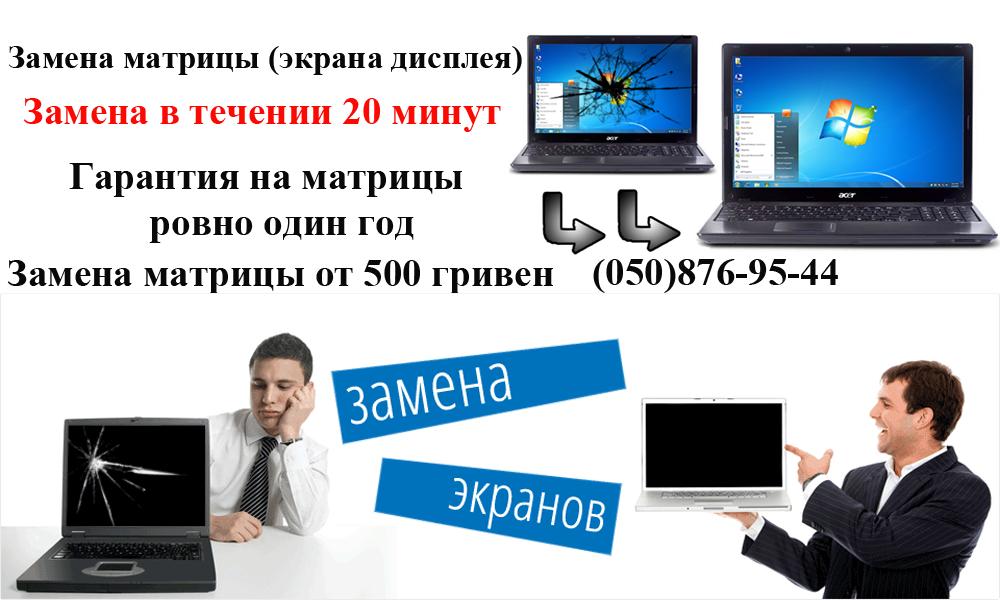 замена экрана ноутбука Киев