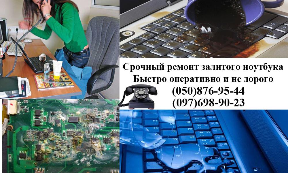 ремонт залитого ноутбука срочно киев