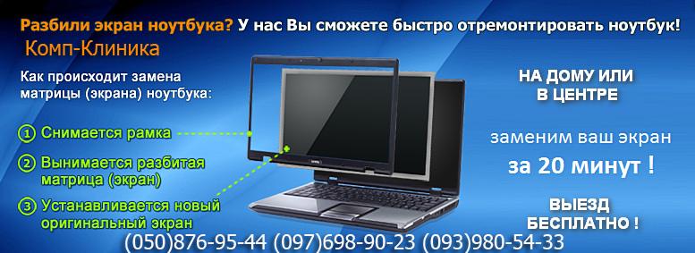 ремонт экрана ноутбука киев троещина hp lenovo