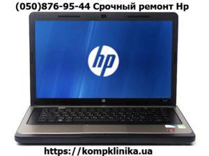 Ремонт компьютера Hp Pavilion Dv6 DV5 DV7 Киев крещатик