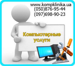 Компьютерные услугу Район метро левобережка Киев